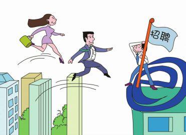 复合型人才需求大,招聘求职均不易