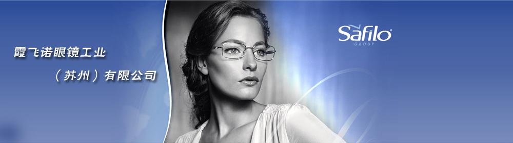 例如和gucci有长达20年的合作,直接负责这些品牌眼镜的设计,生产和