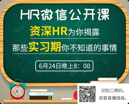 HR微信公开课